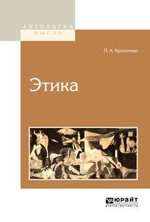 П. А. Кропоткин Этика а г постников а г постников избранные труды
