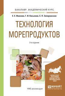 Технология морепродуктов. Учебное пособие