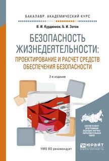 В. И. Курдюмов, Б. И. Зотов Безопасность жизнедеятельности. Проектирование и расчет средств обеспечения безопасности. Учебное пособие