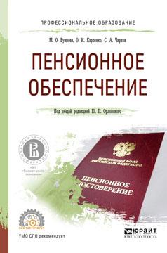 Ю. П. Орловский Пенсионное обеспечение. Учебное пособие для СПО