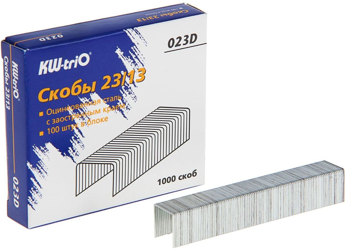 KW-Тrio Скобы для степлера №23/13 1000 шт1303181Металлические скобы для степлера KW-Тrio №23/13 с заточенными концами обеспечивают быстрое и надежное скрепление материала нужной толщины.