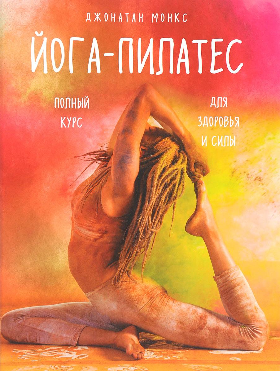 Йога-пилатес. Полный курс для здоровья и силы. Джонатан Монкс