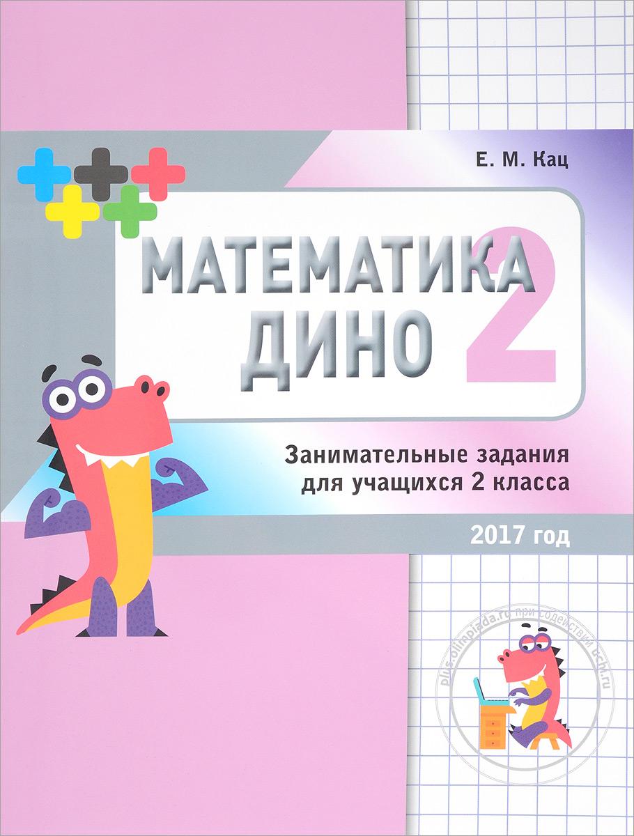 Е. М. Кац Математика Дино. 2 класс. Сборник занимательных заданий для учащихся е м кац а ю шварц дракоша плюс 2 класс сборник занимательных заданий