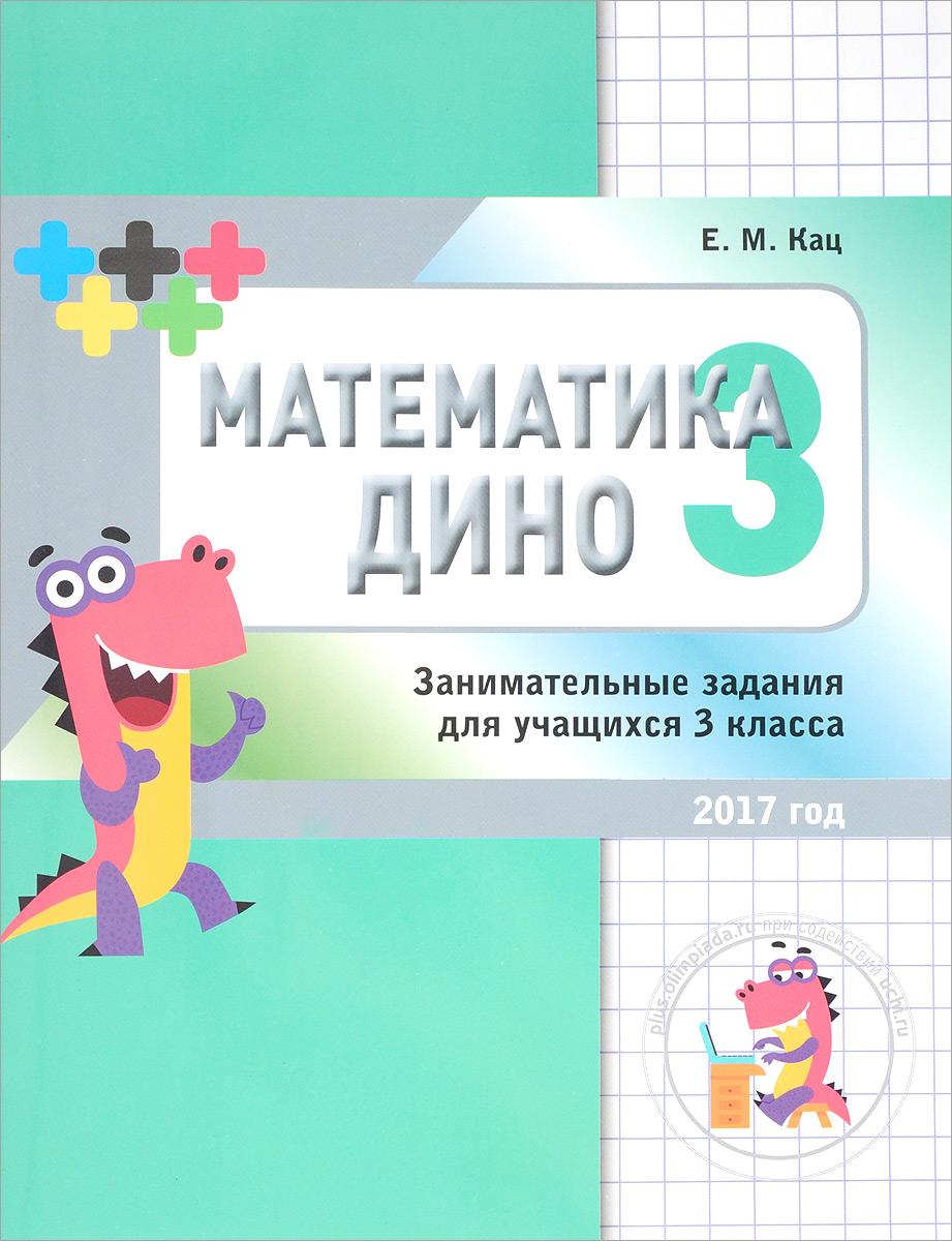 Е. М. Кац Математика Дино. 3 класс. Сборник занимательных заданий для учащихся е м кац а ю шварц дракоша плюс 2 класс сборник занимательных заданий