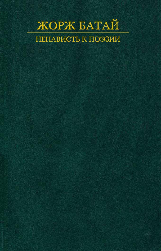 Жорж Батай Ненависть к поэзии михаил андреев юлия иванова с ломидзе елена сапрыкина ирина стаф к чекалов история литературы италии том 3 барокко и просвещение