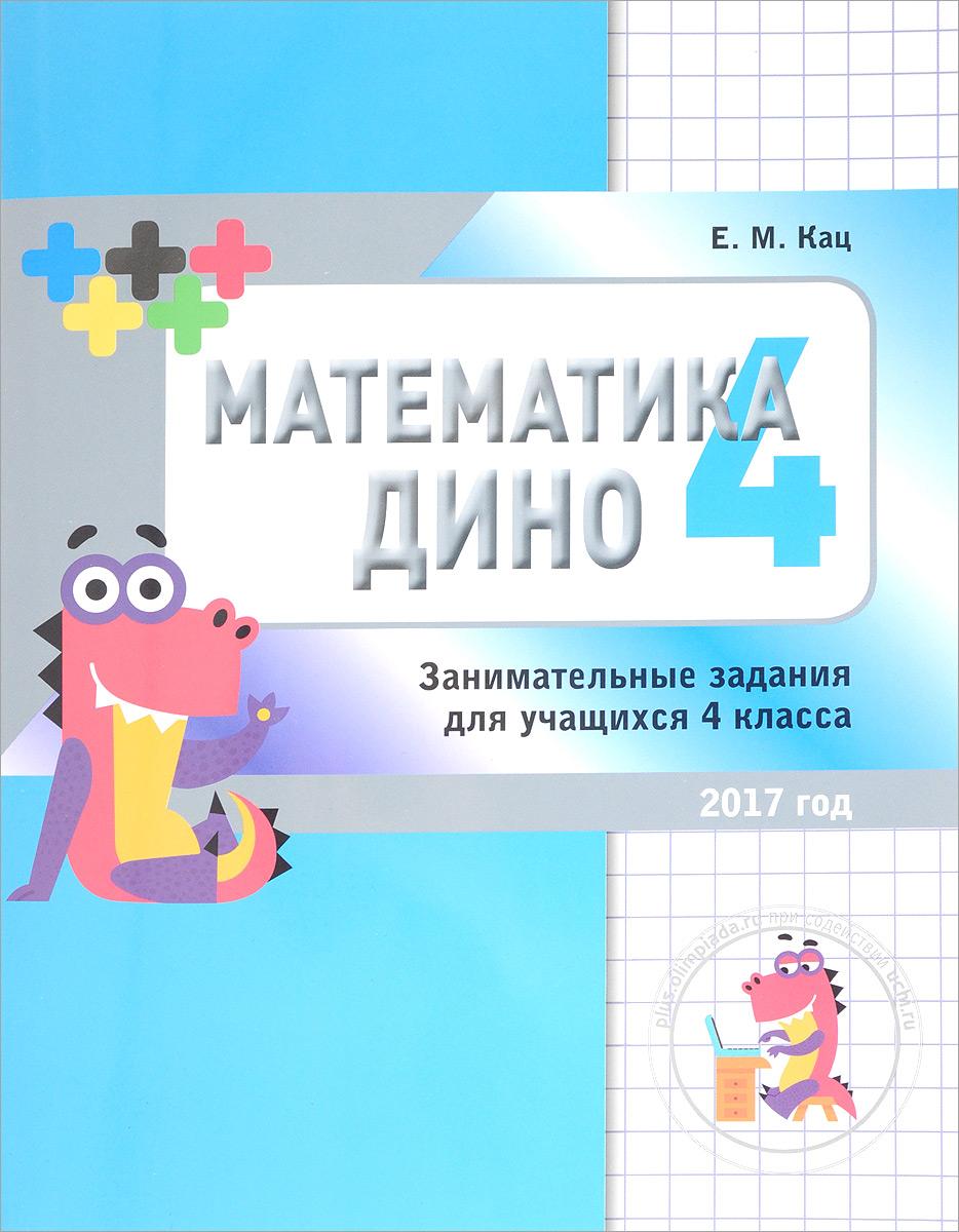 Е. М. Кац Математика Дино. 4 класс. Сборник занимательных заданий для учащихся е м кац а ю шварц дракоша плюс 2 класс сборник занимательных заданий