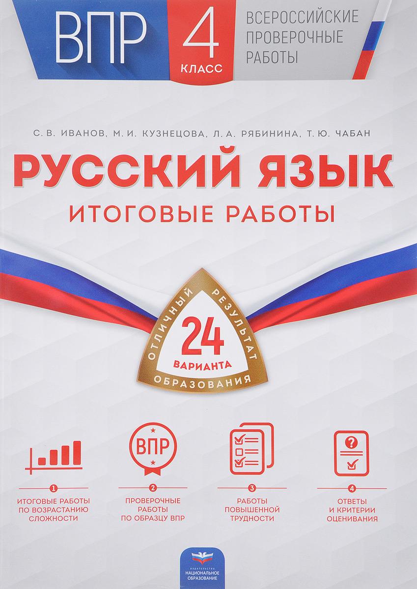 Русский язык. 4 класс. Итоговые работы. 24 варианта (+ материалы для учителя)