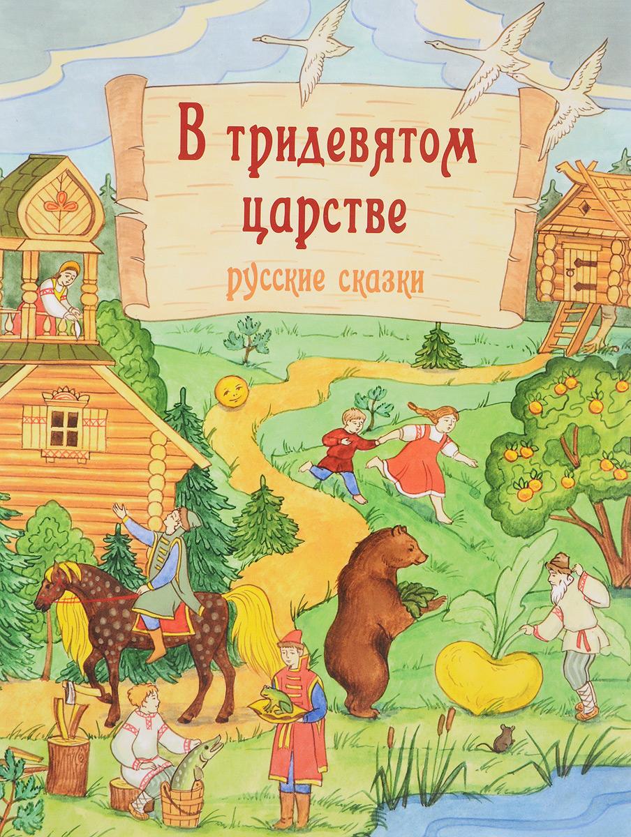 Zakazat.ru: В тридевятом царстве. Русские сказки