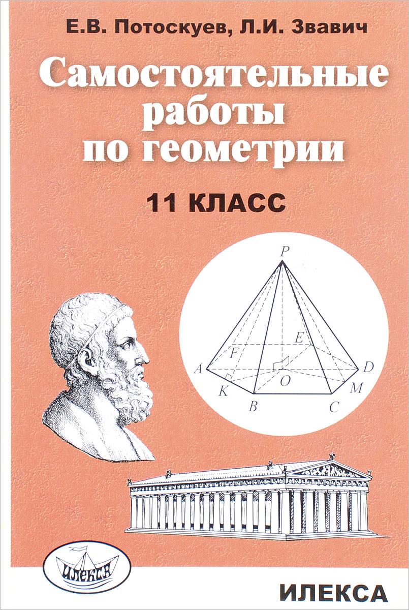 Геометрия. 11 класс. Самостоятельные работы
