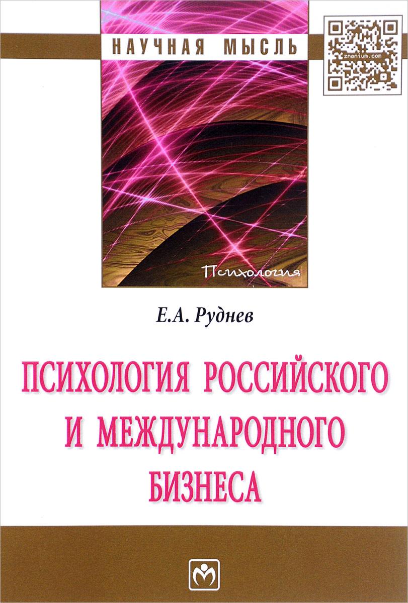Психология российского и международного бизнеса