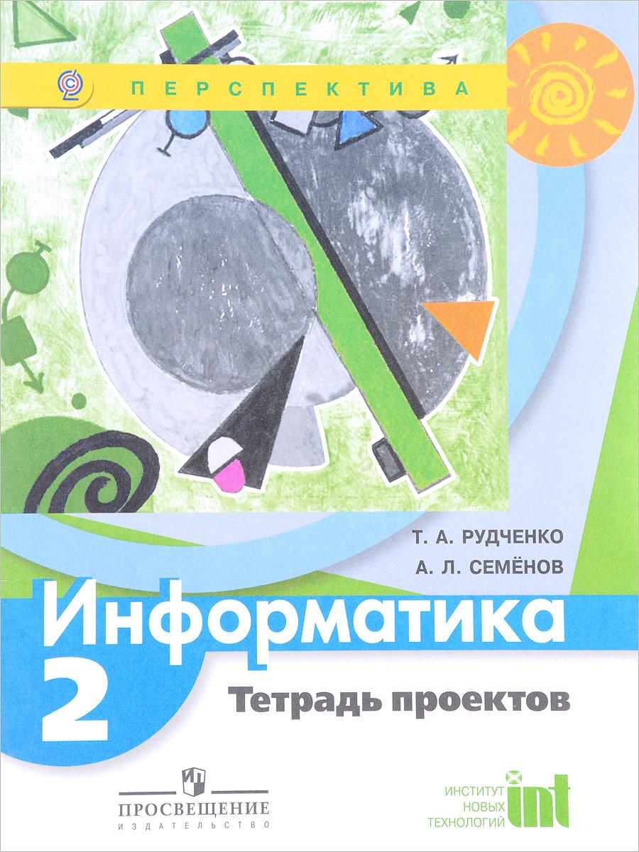 класс по а.л.семёнова т.а.рудченко информатике решебник 3