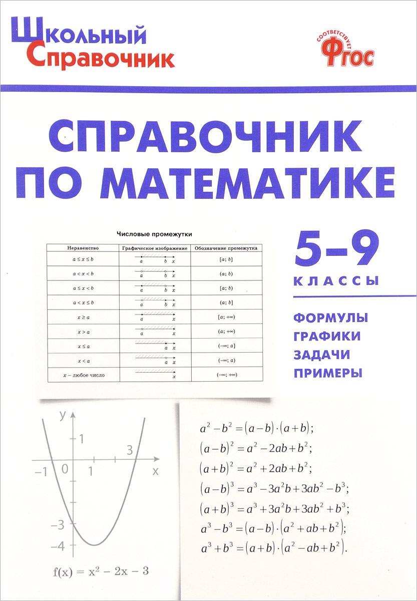 Математика. 5-9 классы. Справочник балаян э 800 лучших олимпиадных задач по математике для подготовки к егэ 9 11 классы