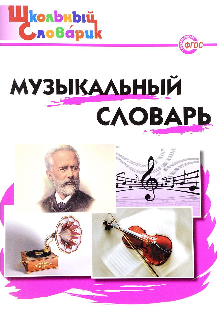 Музыкальный словарь. Начальная школа дмитрий якубовский без паники продолжаем заниматься музыкой