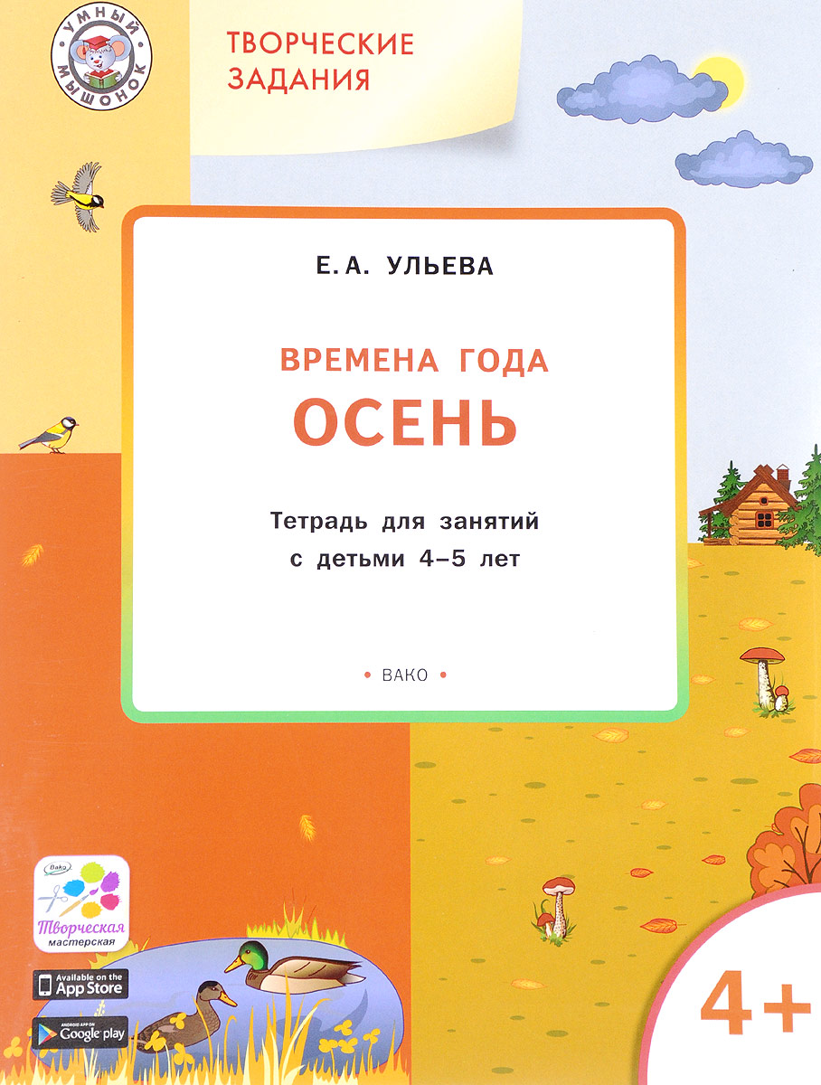 Творческие задания. Времена года. Осень. Тетрадь для занятий с детьми 4-5 лет