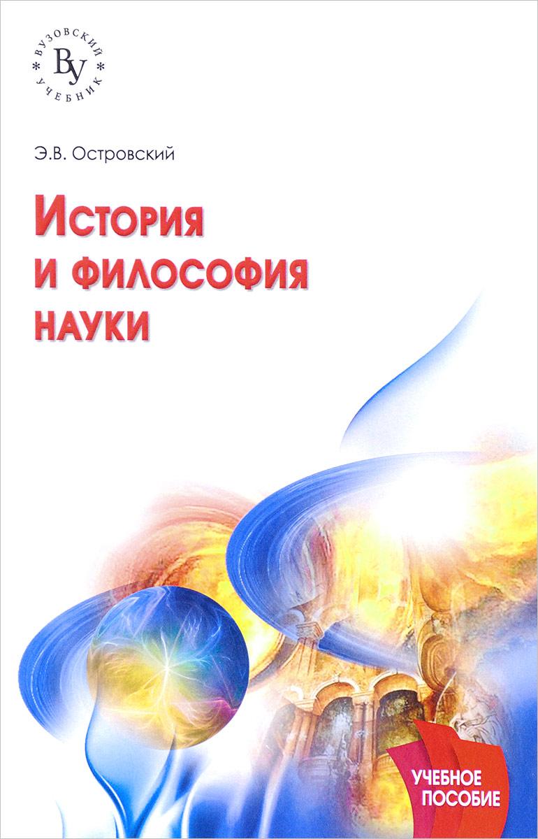 Э. В. Островский История и философия науки. Учебное пособие