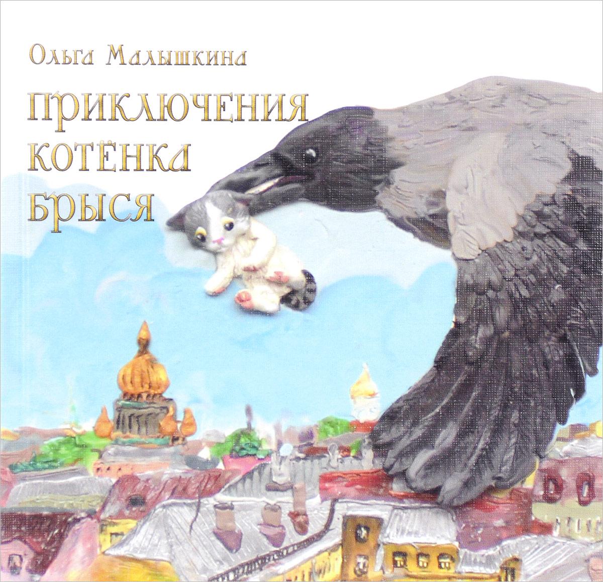 Zakazat.ru: Приключения котенка Брыся. Ольга Малышкина