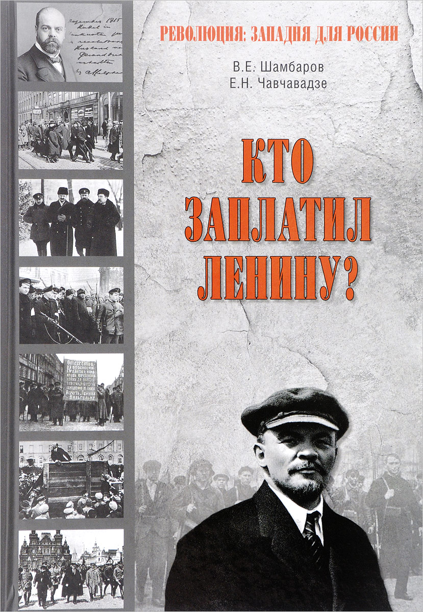 В. Е. Шамбаров, Е. Н. Чавчавадзе Кто заплатил Ленину?