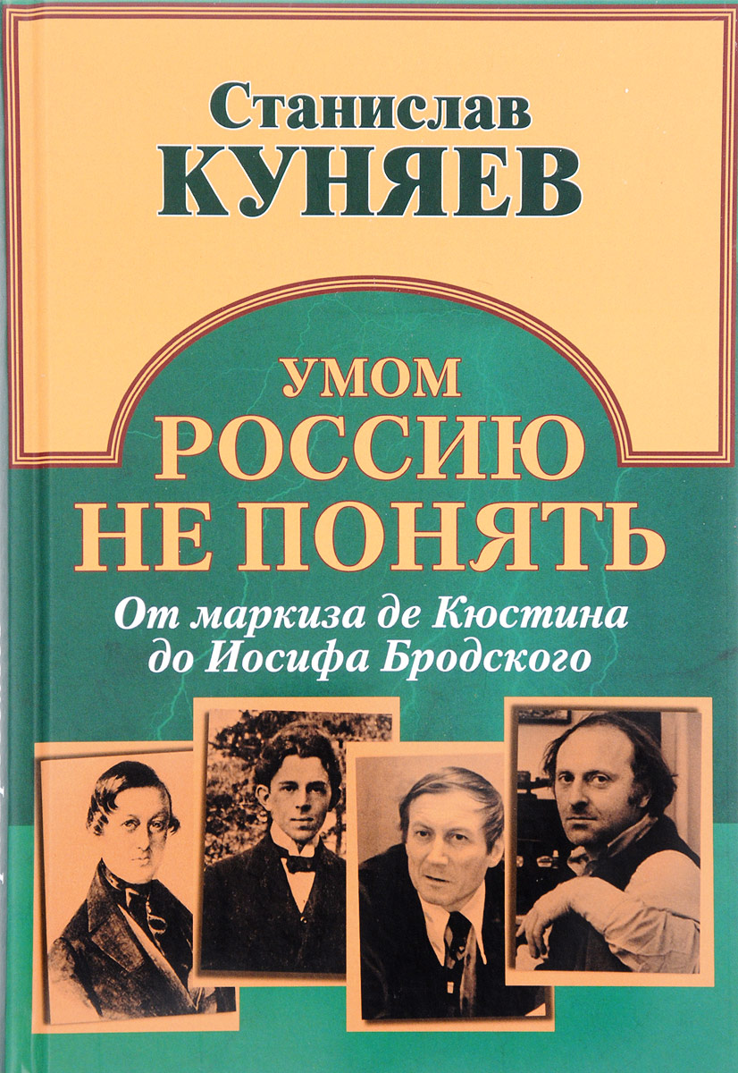 Умом Россию не понять. От маркиза де Кюстина до Иосифа Бродского