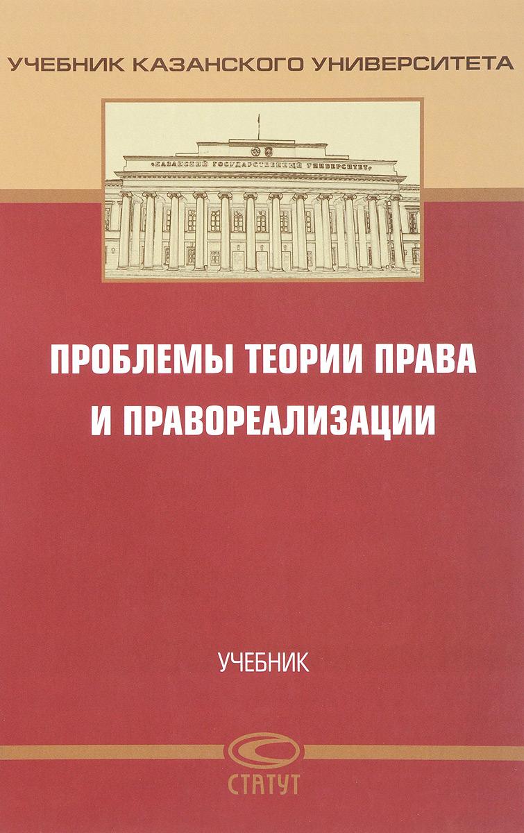 Проблемы теории права и правореализации. Учебник