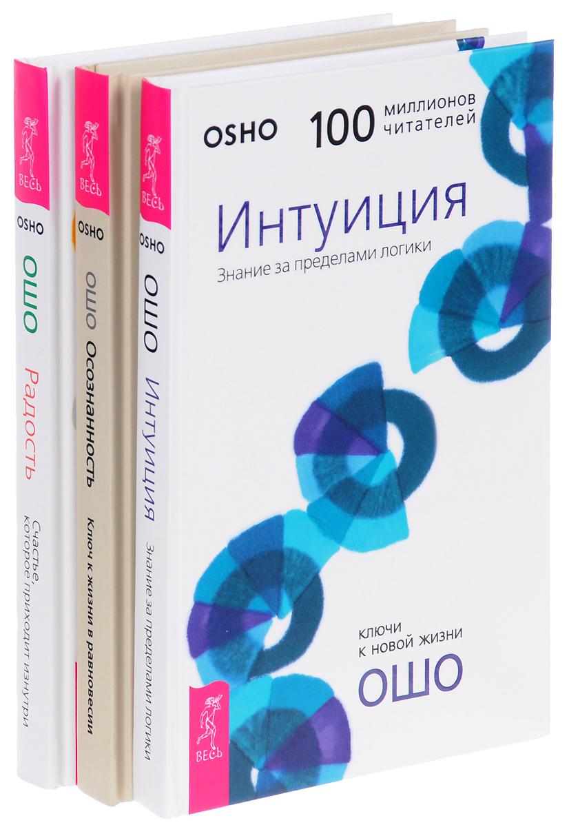 Ошо Интуиция. Осознанность. Радость (комплект из 3 книг) ошо без гнева ревности и страха о любви радость комплект из 3 книг