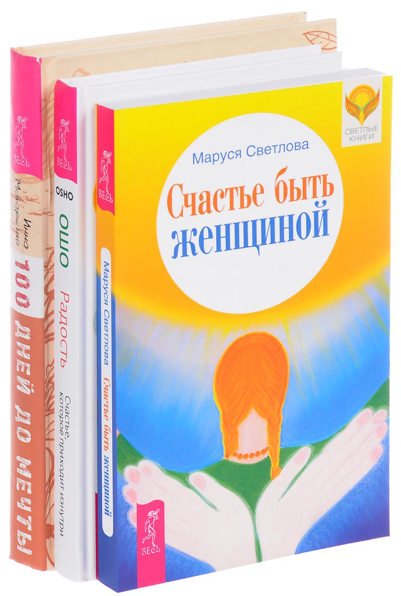 """Радость. Программа """"Счастье"""". Счастье быть женщиной (комплект из 3 книг)"""