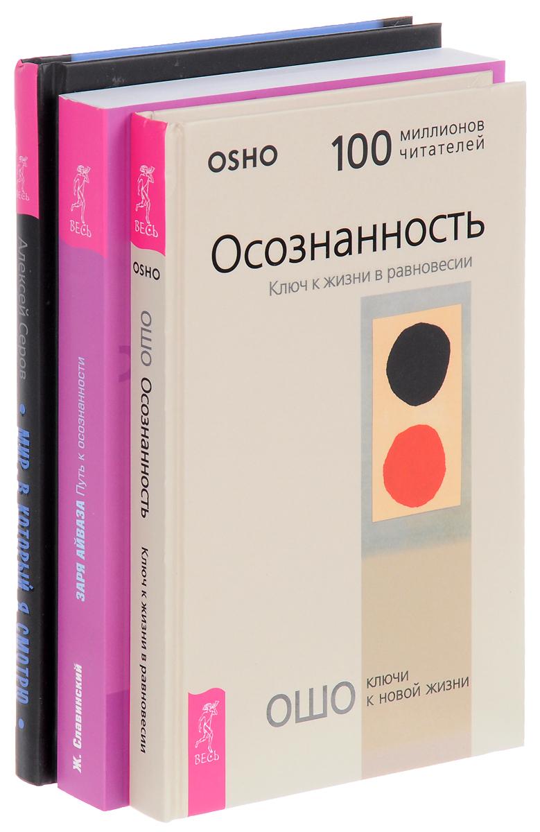 Осознанность. Мир, в который я смотрю. Путь к осознанности (комплект из 3 книг). Ошо, Алексей Серов, Ж. Славинский