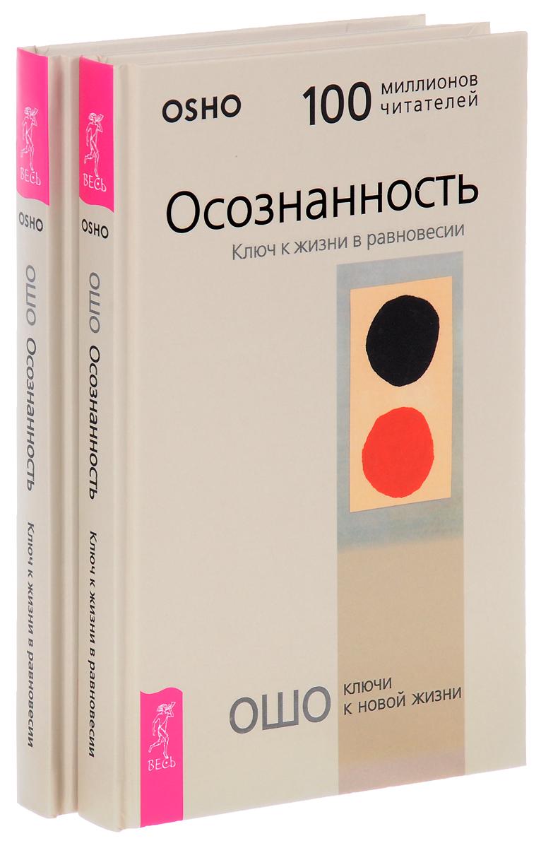 Осознанность. Ключ к жизни в равновесии (комплект из 2 книг). Ошо