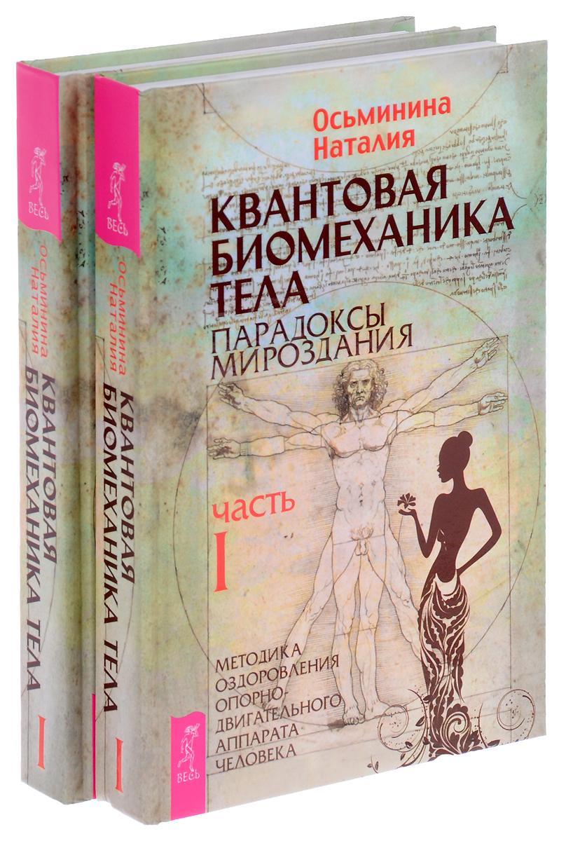 Квантовая биомеханика тела. Парадоксы мироздания (комплект из 2 книг)