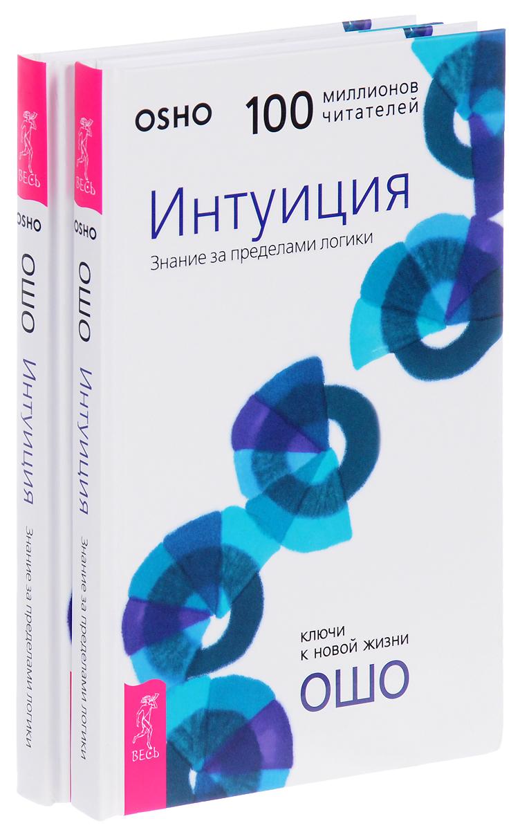9785944394002 - Ошо: Интуиция. Знание за пределами логики (комплект из 2 книг) - Книга