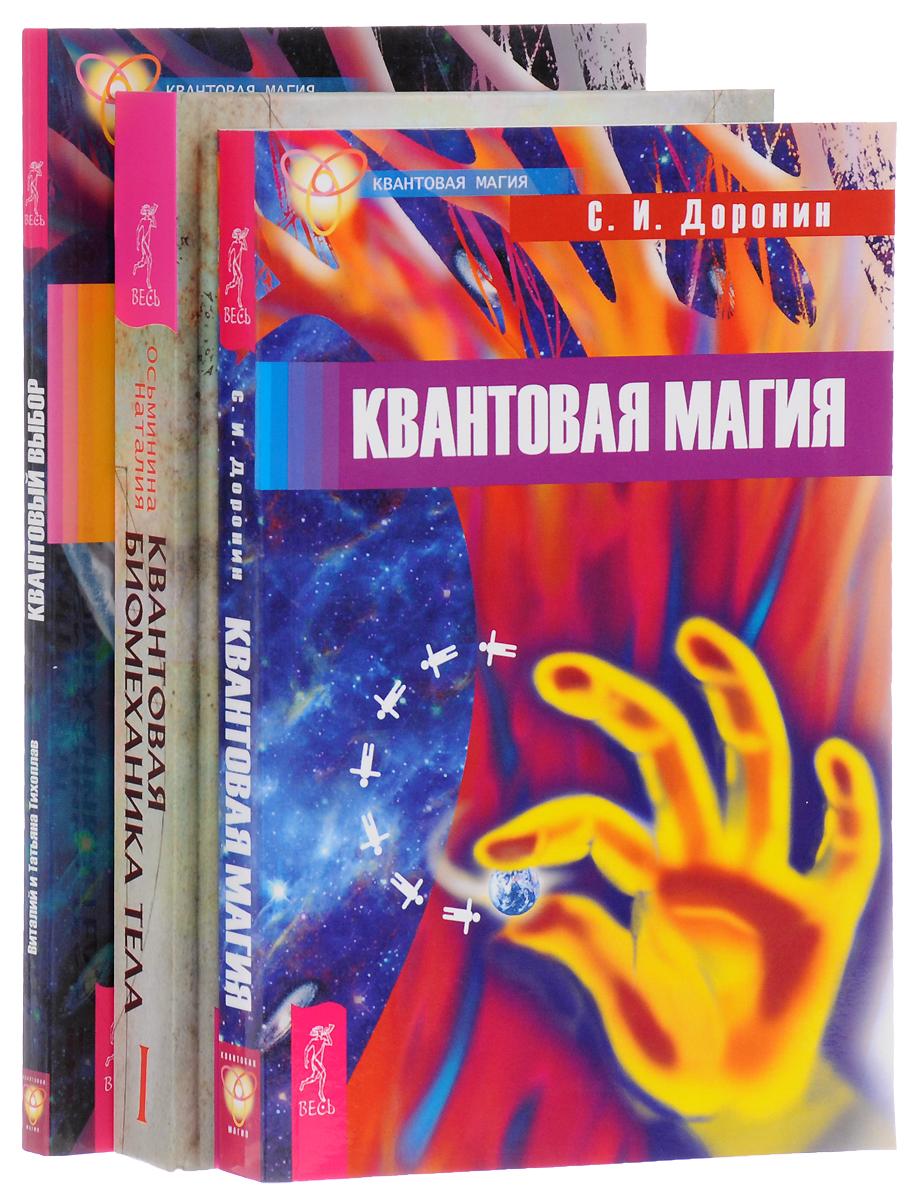 9785944394057 - Квантовая биомеханика тела. Квантовая магия. Квантовый выбор (комплект из 3 книг) - Книга