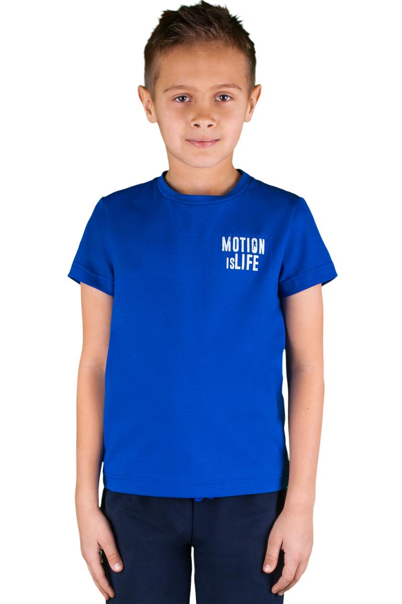Футболка для мальчика Boom!, цвет: синий. 70807_BLB_вар.2. Размер 122/128, 7-8 лет70807_BLB_вар.2Футболка для мальчика Boom! выполнена из 100% натурального хлопка. Модель имеет круглый вырез горловины и короткие стандартные рукава. Слева на груди футболка дополнена надписью Motion is life. Удобная базовая модель на каждый день.