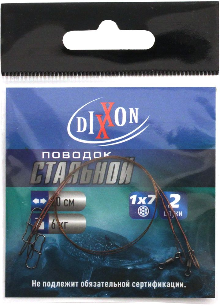 Поводок рыболовный Dixxon, стальной, 1х7, длина 20 см, 6 кг, 2 шт59693Поводок рыболовный Dixxon плетения 1x7 изготовлен из качественной легированной стали. Поводок оснащен высококачественной вертлюгой (для соединения с основной леской) и вертлюгой с застежкой (для крепления приманки). Наличие двух вертлюгов значительно уменьшает закручивание лески.В упаковке 2 поводка.Длина поводка: 20 см.Тест: 6 кг.Диаметр поводка: 0,33 мм.