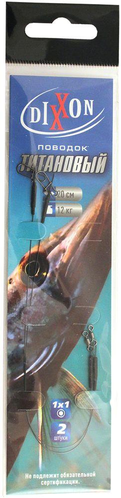 Поводок рыболовный Dixxon, титановый, 1х1, длина 20 см, 12 кг, 2 шт