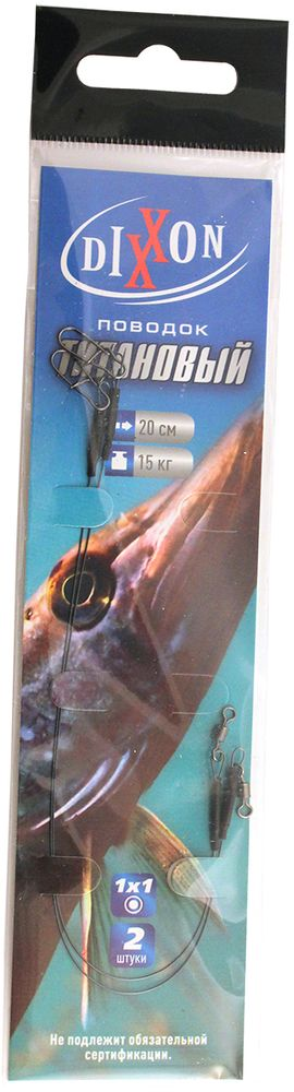 Поводок рыболовный Dixxon, титановый, 1х1, длина 20 см, 15 кг, 2 шт