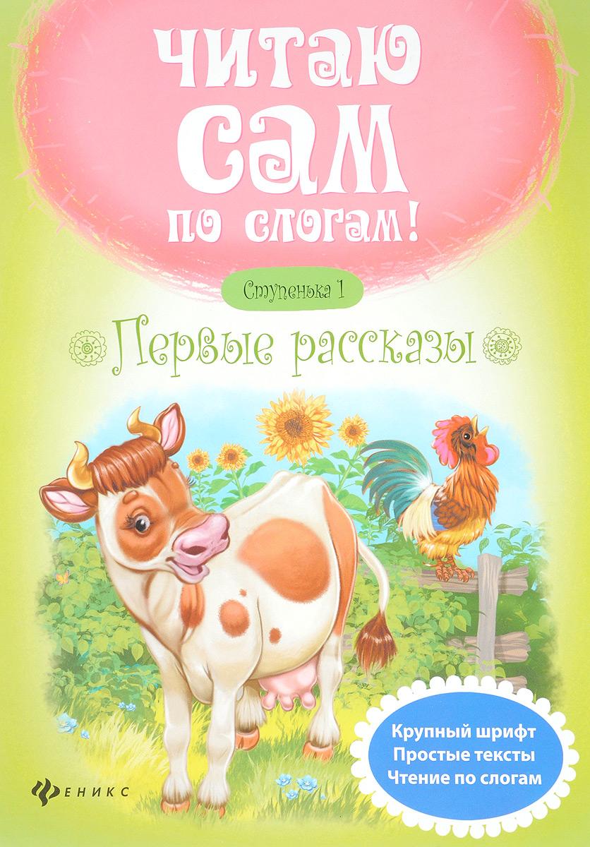 купить Первые рассказы. Ступенька 1 по цене 78 рублей