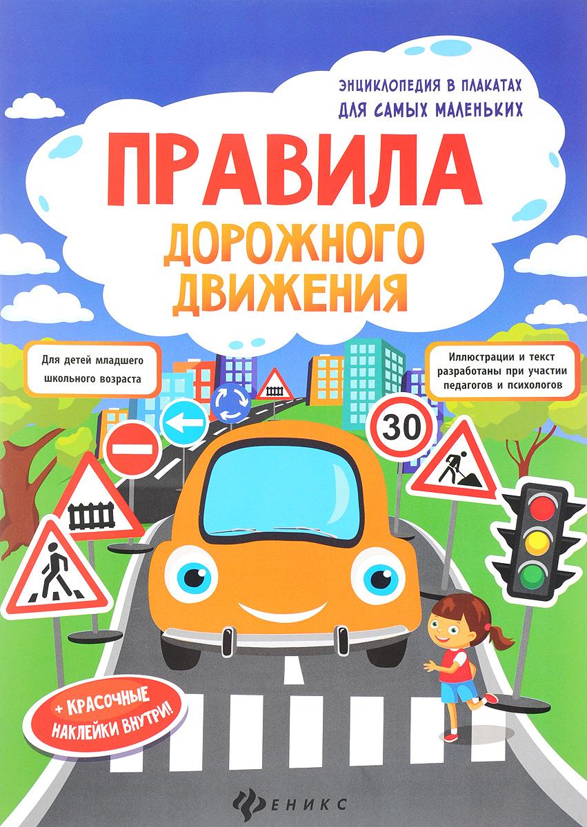 Правила дорожного движения. Книжка--плакат (+ наклейки) правила перехода через улицу плакат