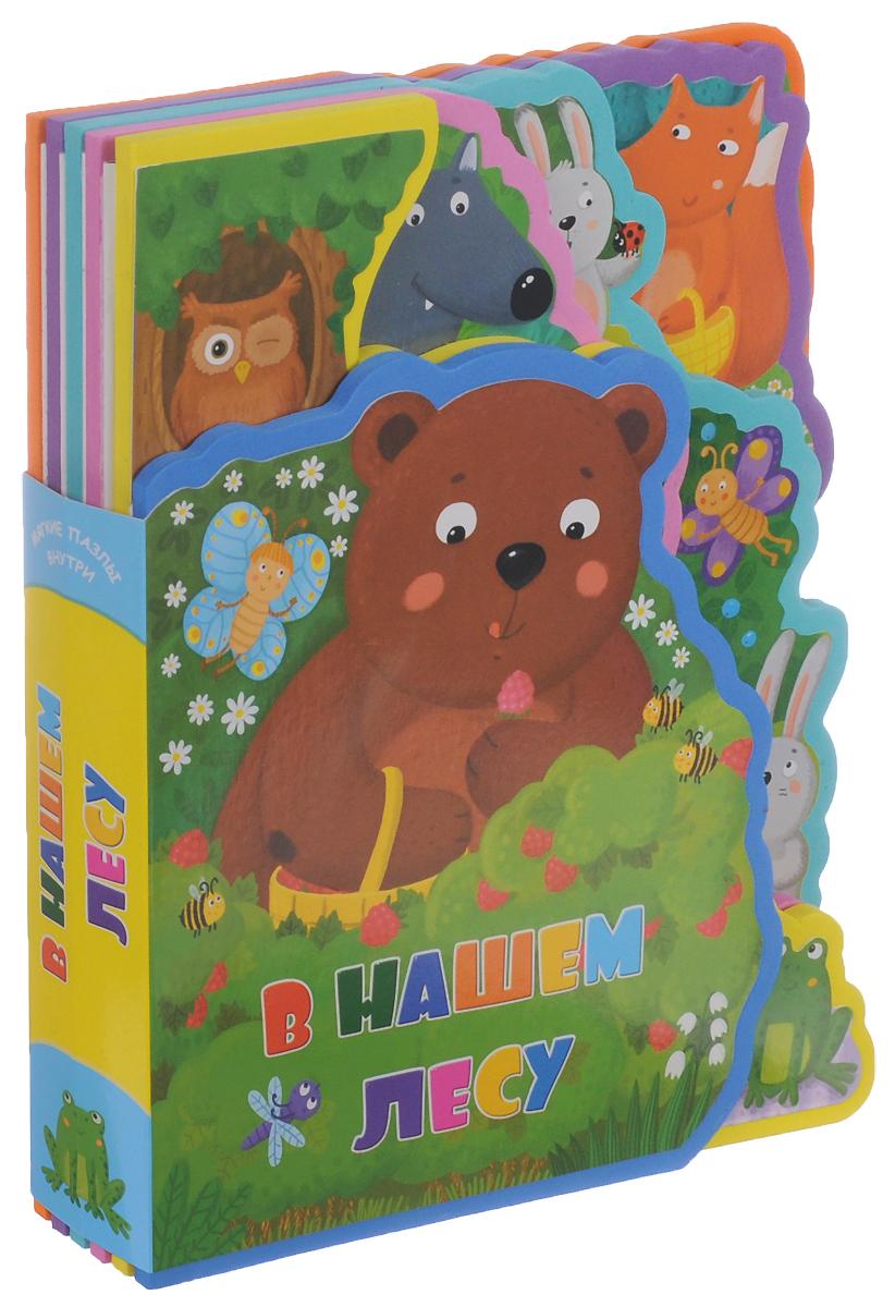 Т. В. Сенчищева В нашем лесу. Книжка-игрушка книжки игрушки мозаика синтез книжка умный малыш зверята в лесу