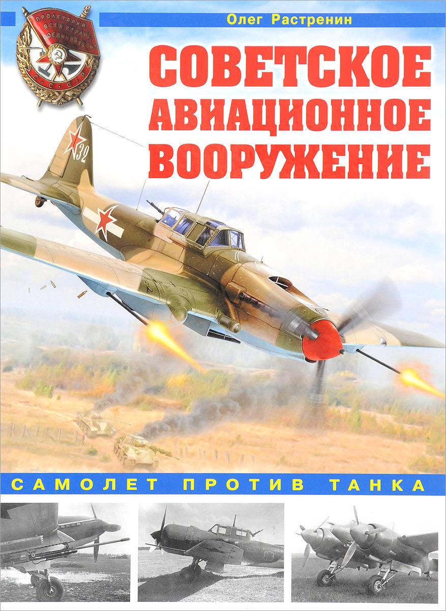 9785699954070 - Растренин О.В.: Советское авиационное вооружение. Самолет против танка - Книга
