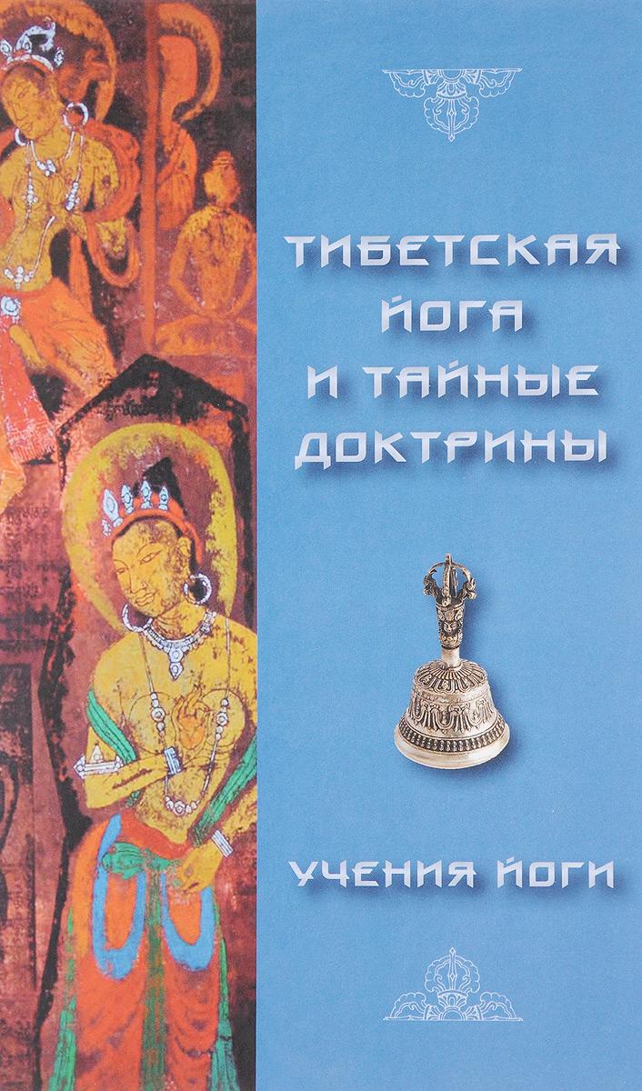Тибетская йога и тайные доктрины. Том 2. Учения Йоги. Эванс-Вентц Уолтер