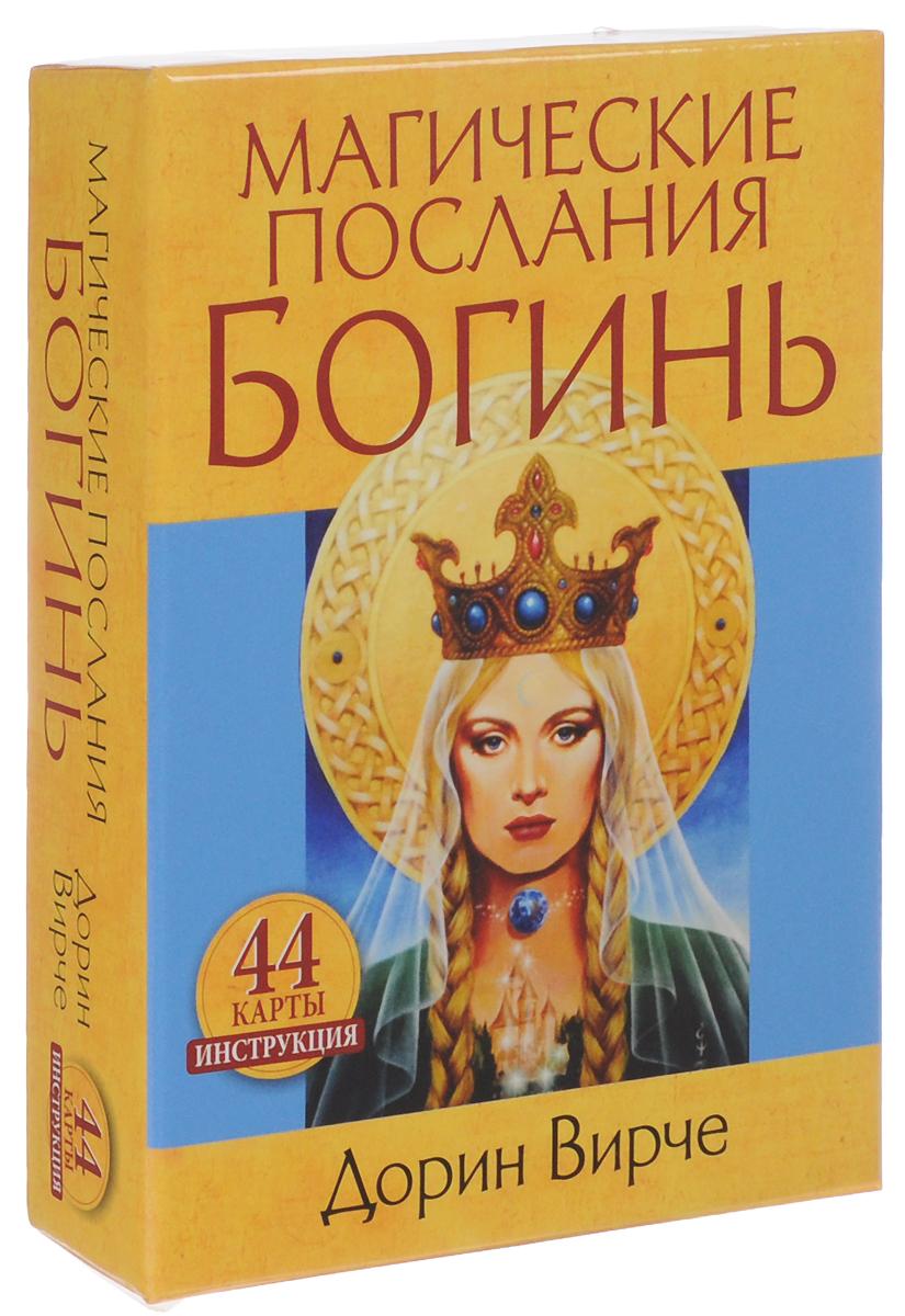 Дорин Вирче Магические послания богинь (книга + 44 карты)