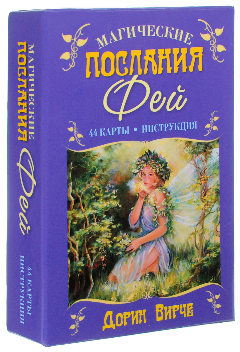 Дорин Вирче Магические послания фей (книга + 44 карты)