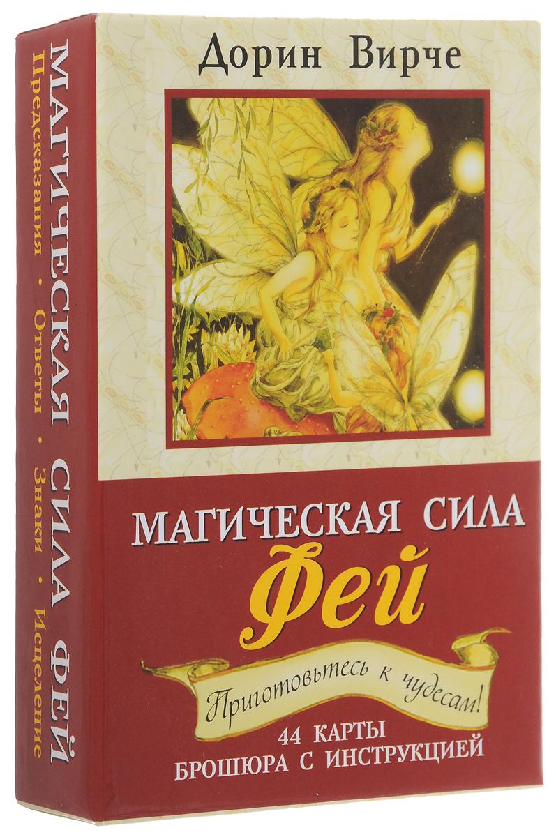 Дорин Вирче Магическая сила фей (книга + 44 карты)