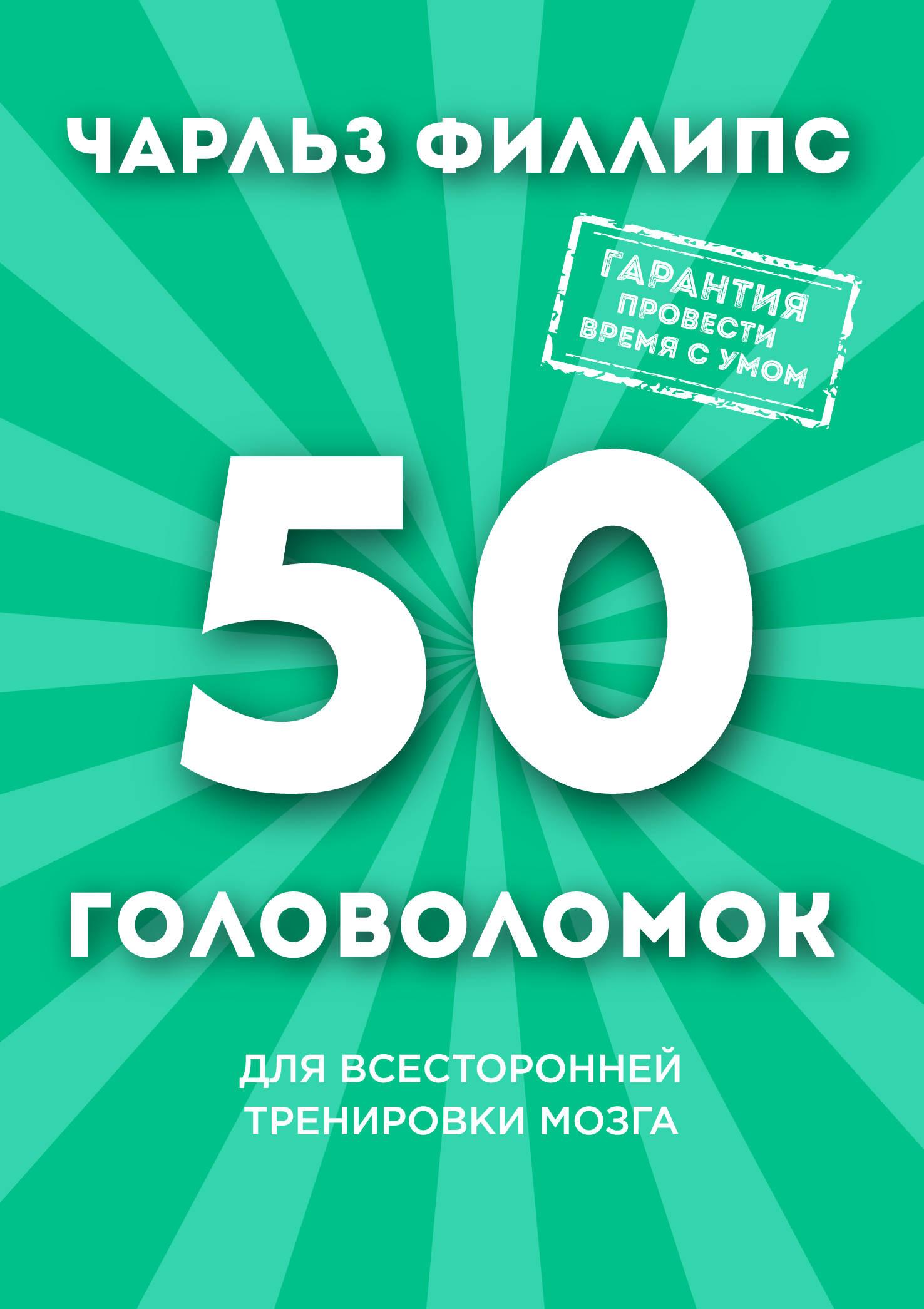 Чарльз Филлипс 50 головоломок для всесторонней тренировки мозга