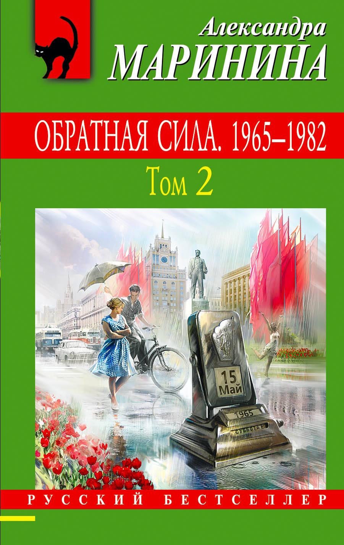 Александра Маринина Обратная сила. В 3 томах. Том 2. 1965 - 1982