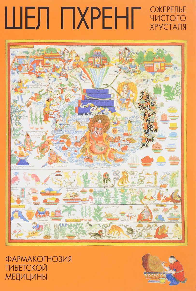 Шел пхренг (Ожерелье чистого хрусталя). Фармакогнозия тибетской медицины