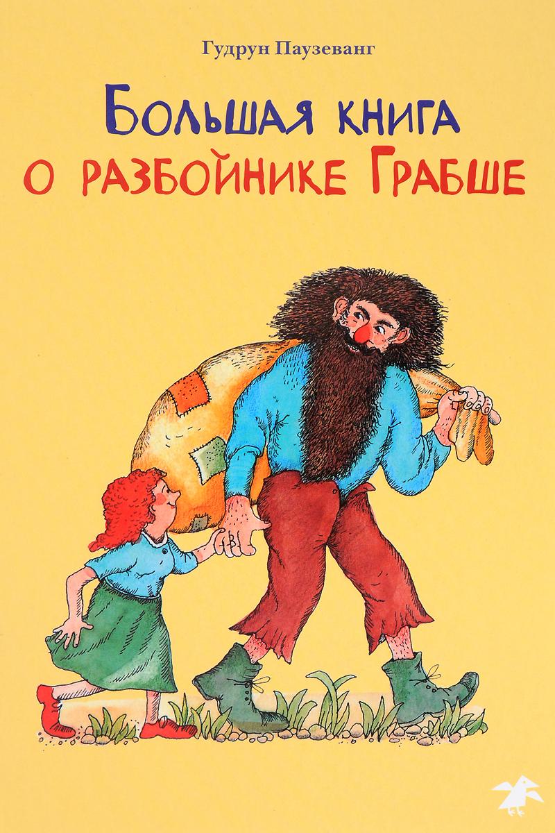Zakazat.ru: Большая книга о разбойнике Грабше. Гудрун Паузеванг