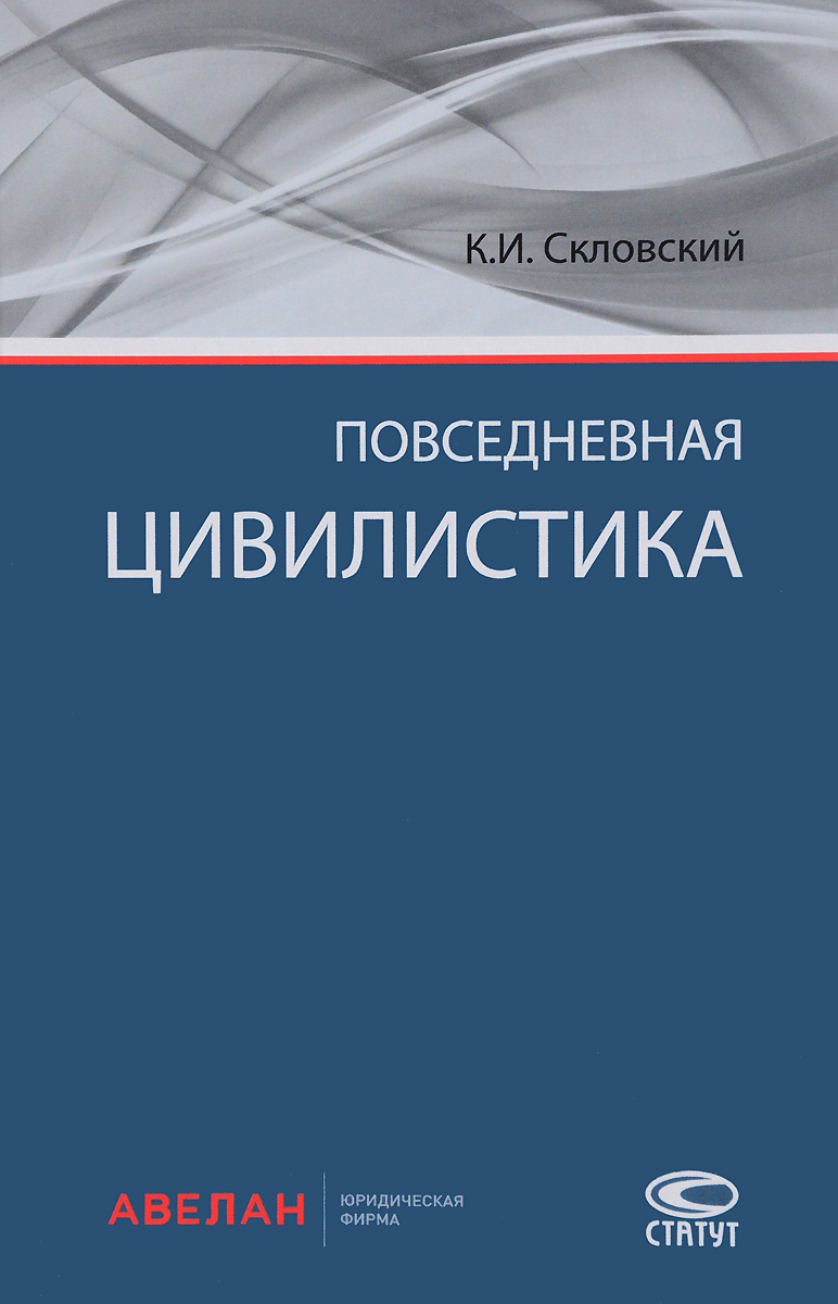 К. И. Скловский Повседневная цивилистика
