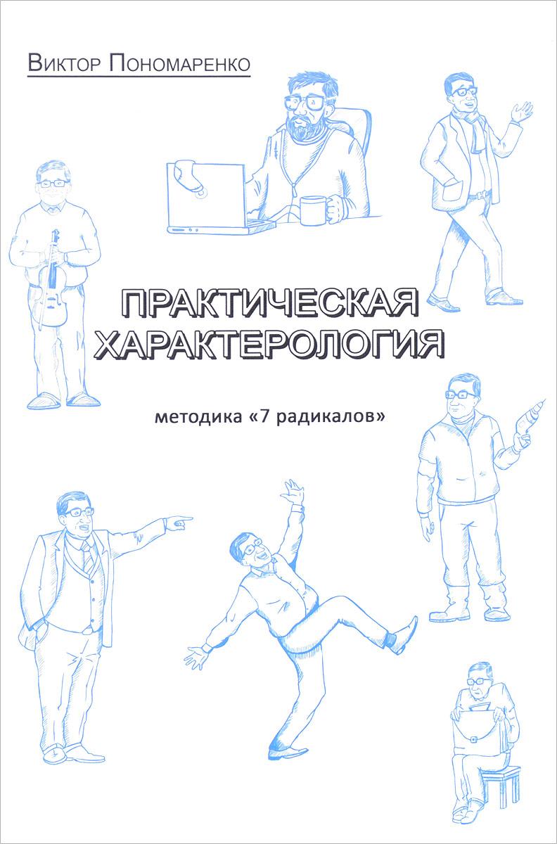 Виктор Пономаренко Практическая Характерология