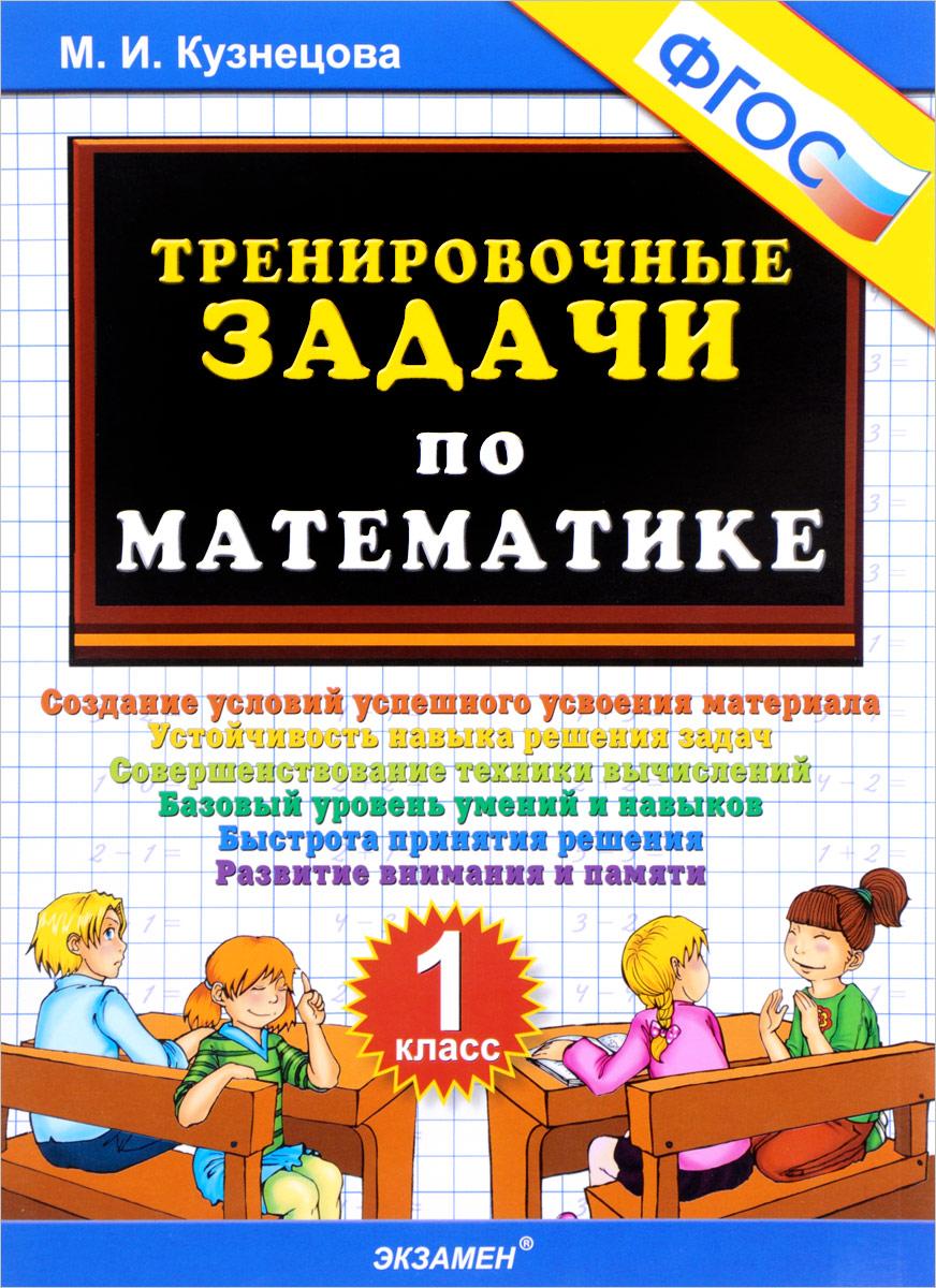 Математика. 1 класс. Тренировочные задачи