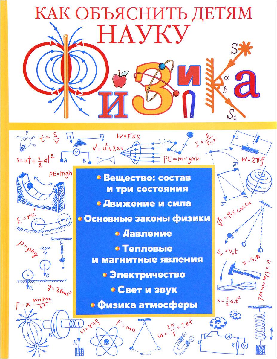 Л. Д. Вайткене Физика